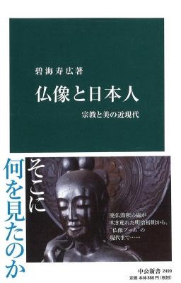 仏像と日本人 宗教と美の近現代 中公新書