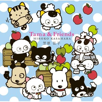 「Tama&Friends」CW/「Tama & Friends 笠原弘子×福島清香」