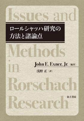 ロールシャッハ研究の方法と諸論点