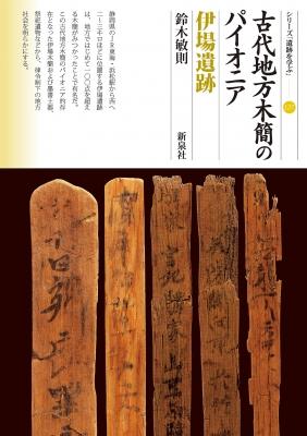 古代地方木簡のパイオニア 伊場遺跡 シリーズ「遺跡を学ぶ」