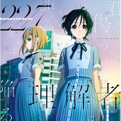 理解者 【初回仕様限定盤 Type-A】(+DVD)