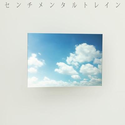 センチメンタルトレイン 【Type A  初回限定盤】(+DVD)