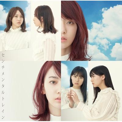 センチメンタルトレイン 【Type B】(+DVD)