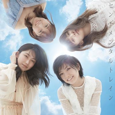 センチメンタルトレイン 【Type C 初回限定盤】(+DVD)
