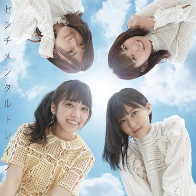 センチメンタルトレイン 【Type D 初回限定盤】(+DVD)