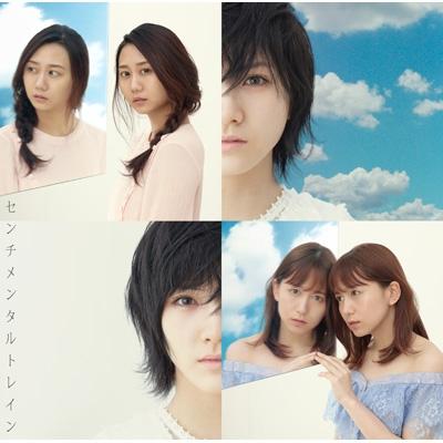 センチメンタルトレイン 【Type D】(+DVD)