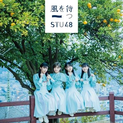風を待つ 【Type B 初回限定盤】(+DVD)