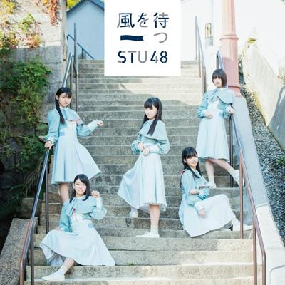 風を待つ 【Type D】(+DVD)