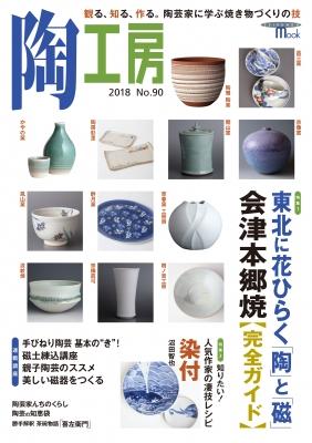 陶工房 No.90 観る、知る、作る。陶芸家に学ぶ焼き物づくりの技