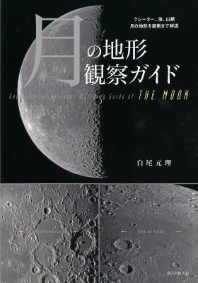 月の地形観察ガイド クレーター、海、山脈、月の地形を裏側まで解説