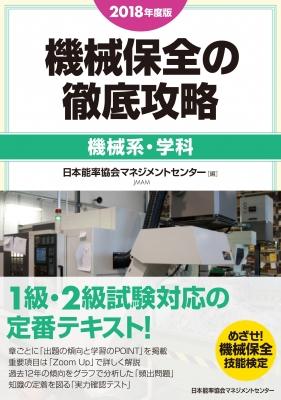 機械保全の徹底攻略 機械系・学科 2018年度版