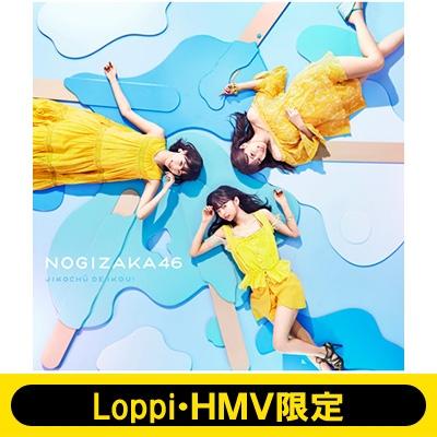 《HMV限定特典付き》 ジコチューで行こう! 【初回仕様限定盤 TYPE-A】(+DVD)
