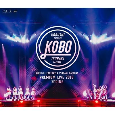 """こぶしファクトリー&つばきファクトリー プレミアムライブ 2018春 """"KOBO"""" (Blu-ray)"""