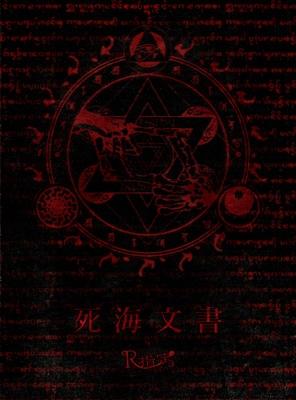 死海文書 【初回限定盤】(+DVD)