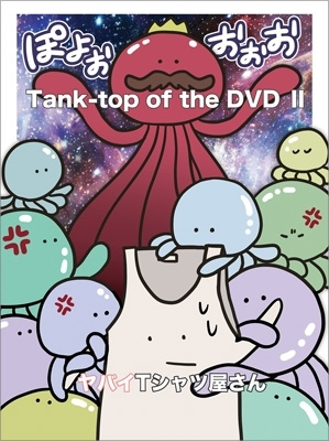 Tank-top of the DVD II