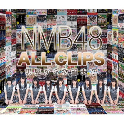 NMB48 ALL CLIPS -黒髮から欲望まで-【Blu-ray5枚組】