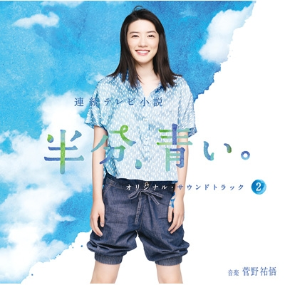 連続テレビ小説 半分、青い。 オリジナル・サウンドトラック2 (Blu-specCD2)