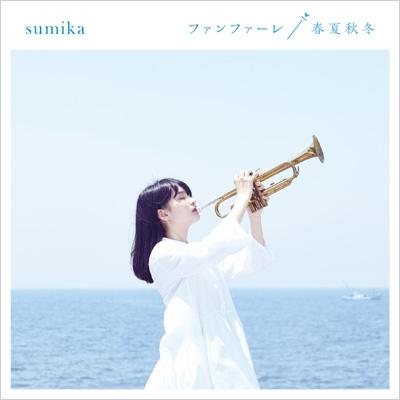 ファンファーレ/春夏秋冬 【初回生産限定盤】(+DVD)