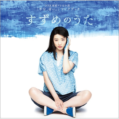 NHK連続テレビ小説「半分、青い。」ソングブック すずめのうた (Blu-specCD2)