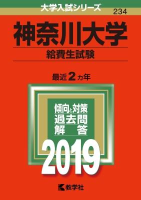 大学 合格 発表 神奈川