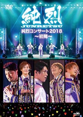 純烈コンサート 2018