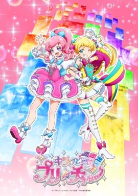 キラッとプリ☆チャン Blu-ray BOX-4