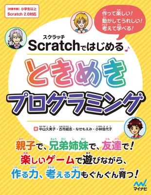 Scratchではじめるときめきプログラミング 作って楽しい!動かしてうれしい!考えて学べる!