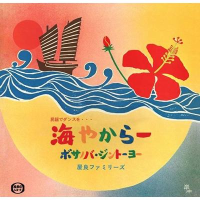 海やからー / ボサノバ ジントーヨー 【500枚限定プレス】(7インチシングルレコード)