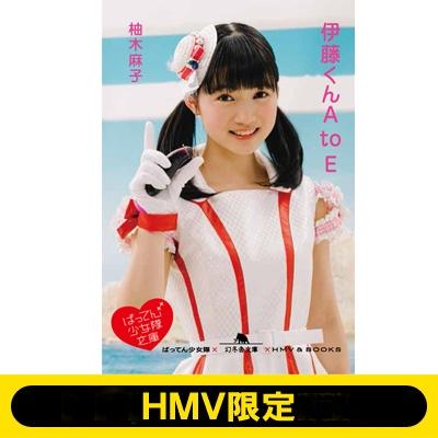 《ばってん少女隊文庫 西垣有彩》 伊藤くんA to E  【HMV限定】