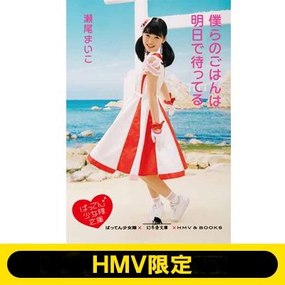 《ばってん少女隊文庫 西垣有彩》 僕らのごはんは明日で待ってる 【HMV限定】