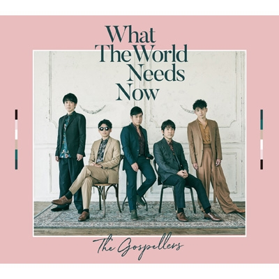 What The World Needs Now 【初回生産限定盤】(+DVD)