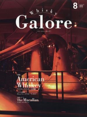 Whisky Galore (ウイスキーガロア)2018年 8月号