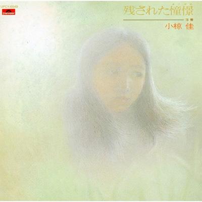 残された憧憬〜落書〜【生産限定盤】<MQA/UHQCD>