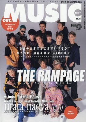 MUSIQ? SPECIAL OUT of MUSIC Vol.58 GiGS 2018年 9月号増刊