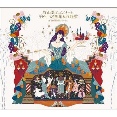 谷山浩子コンサート 〜デビュー45周年大収穫祭〜【初回盤】(3CD+DVD)
