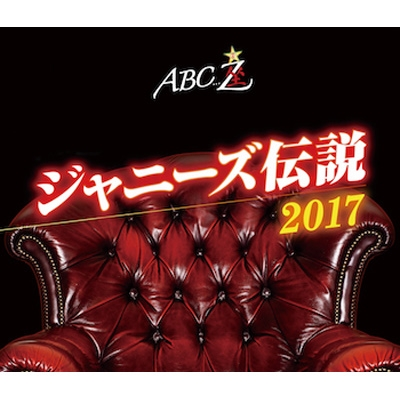 ABC座 ジャニーズ伝説2017 (Blu-ray)