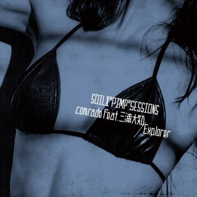 Comrade Feat.三浦大知 / Explorer (7インチシングルレコード)