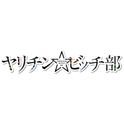 ヤリチン☆ビッチ部 キャラクターソングシリーズ 「ちぇりー味」