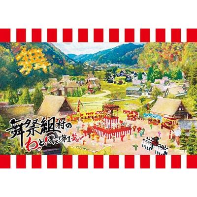舞祭組村のわっと!驚く! 第1笑 【初回盤】(2DVD)