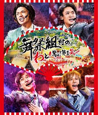 舞祭組村のわっと!驚く! 第1笑 (Blu-ray)