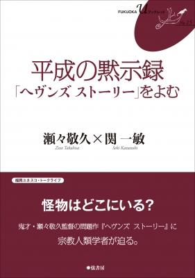 平成の黙示録「ヘヴンズストーリー」をよむ FUKUOKAuブックレット