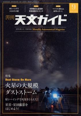 天文ガイド 2018年 9月号