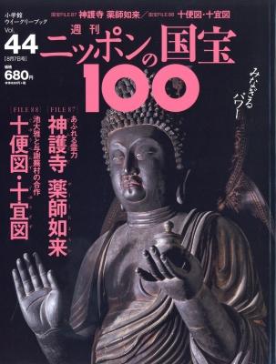 週刊 ニッポンの国宝100 2018年 8月 7日号 44号