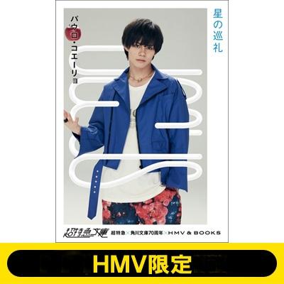 《超特急文庫2 カイ》 星の巡礼【HMV限定】