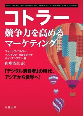 コトラー 競争力を高めるマーケティング 「デジタル消費者」の時代、アジアから世界へ!