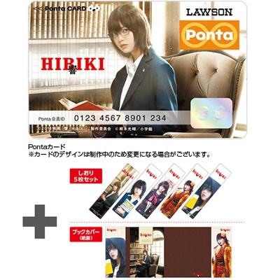 響 ‐HIBIKI‐ オリジナルカード(Pontaカード)+しおり5枚セット+ブックカバー【紙製】