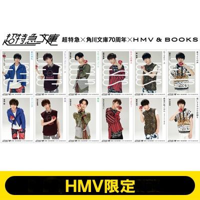 《超特急文庫2》 全12タイトルセット【HMV限定】
