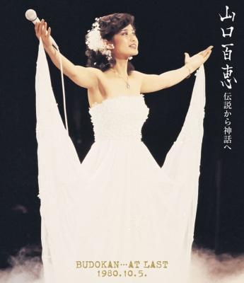 伝説から神話へ BUDOKAN…AT LAST 1980.10.5.(リニューアル版)(Blu-ray)