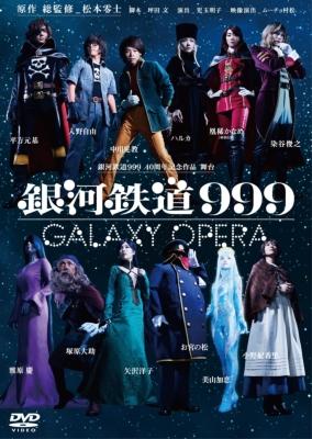 銀河鉄道999 40周年記念作品 舞台「銀河鉄道999」 -GALAXY OPERA-