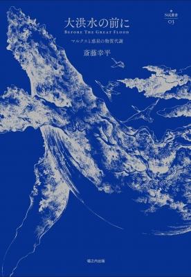 大洪水の前に マルクスと惑星の物質代謝 : 斎藤幸平 | HMV&BOOKS ...